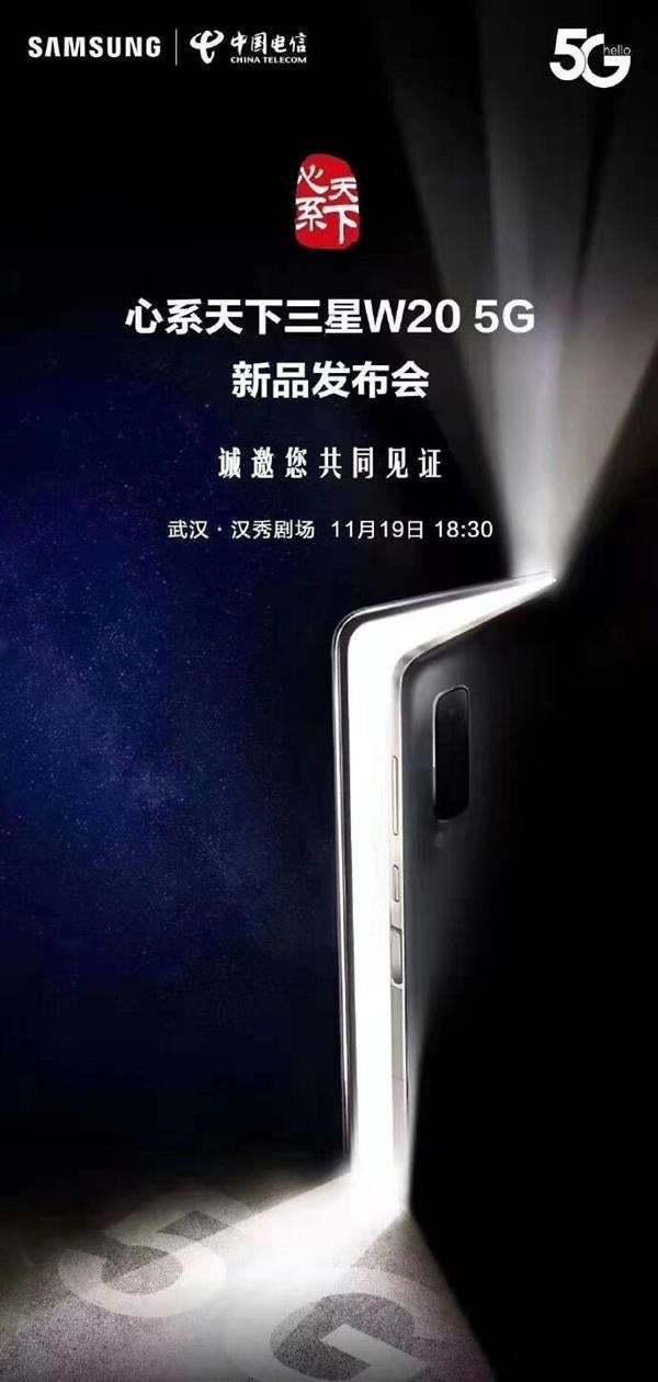 Еще один складной смартфон Samsung W20 5G покажут вноябре