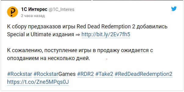 Дисковые версии Red Dead Redemption 2 вРоссии задержатся [обновлено— насамом деле нет] | Канобу - Изображение 4596