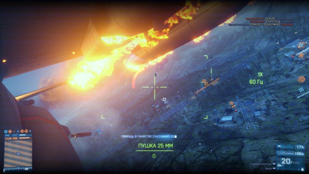 Рецензия на Battlefield 3 | Канобу - Изображение 5820