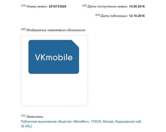 «МегаФон» анонсировал проект VK Mobile для пользователей «ВКонтакте»   Канобу - Изображение 6342