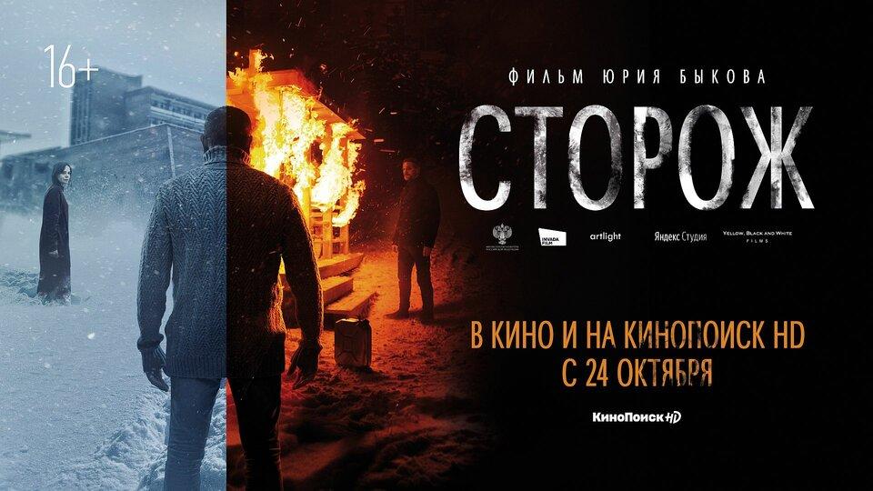 Новый трейлер «Сторожа» Юрия Быкова обещает хорошую драму | Канобу - Изображение 0