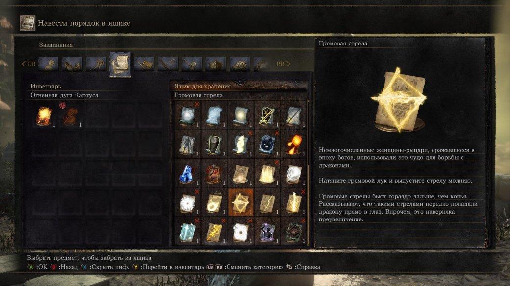 Где найти все новые предметы вDark Souls 3: The Ringed City | Канобу - Изображение 9483
