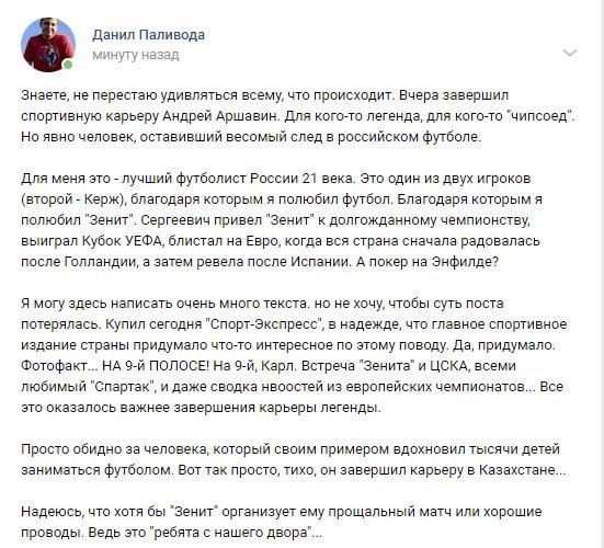 Андрей Аршавин ушел избольшого футбола. Как сним прощались вИнтернете | Канобу - Изображение 5917