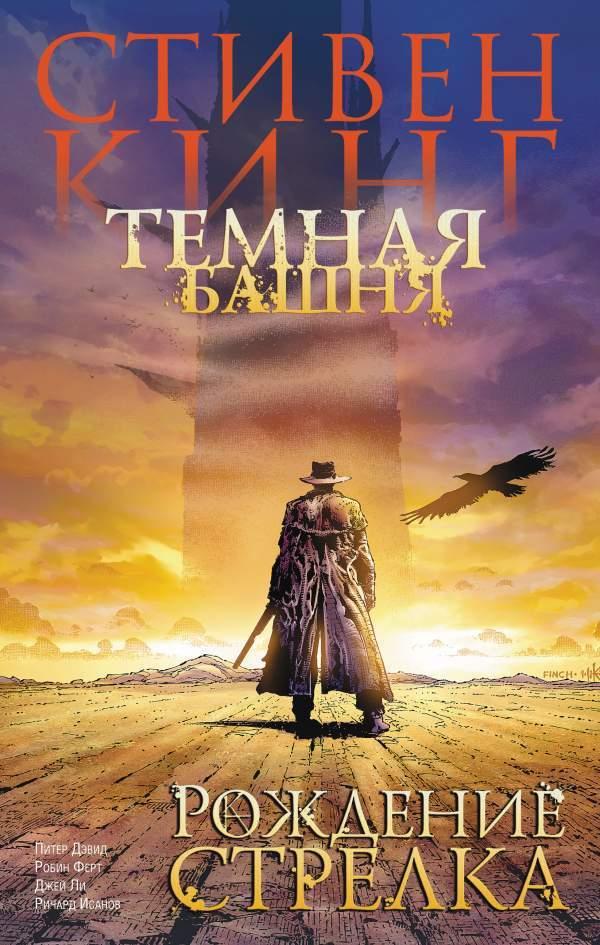 В России издали первый том комикса «Тёмная башня» | Канобу - Изображение 0