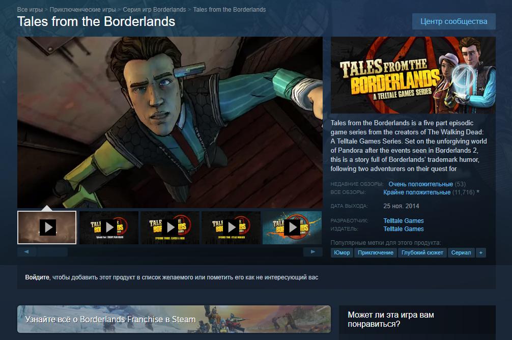 Через несколько дней в GOG нельзя будет купить игры Telltale. Steam на очереди? [Обновлено] | Канобу - Изображение 8783