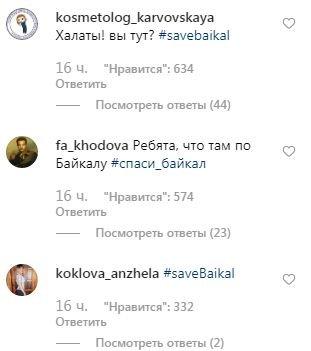 ОтЛеди Гаги кЛеонардо диКаприо— как русские вкомментариях Instagram просят актера спасти Байкал   Канобу - Изображение 5315
