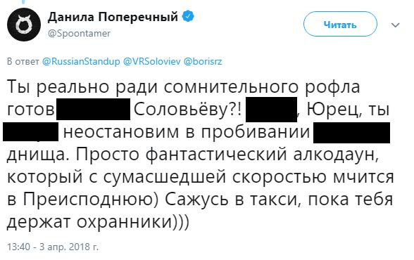 Владимир Соловьев заявил, что  Поперечный украл кошелек уМэддисона. И Хованский тут как тут!. - Изображение 2