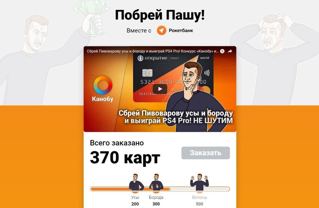 Итоги конкурсов «Усы Пивоварова» и«Бинго» от«Канобу» и«Рокетбанка»   Канобу - Изображение 7175