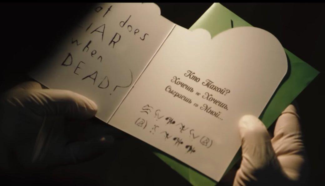Фанаты уже разгадали первую загадку изтрейлера «Бэтмена» | Канобу - Изображение 5300