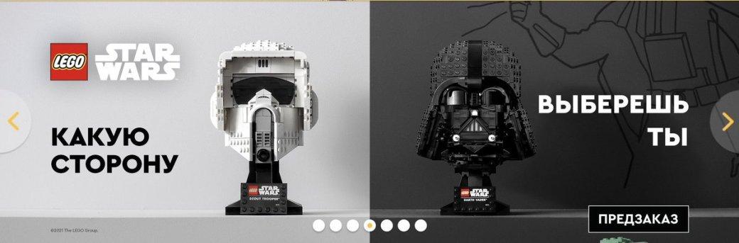 В рекламе по ошибке сравнили наборы Lego со «светлой» и «темной» стороной из Star Wars | Канобу - Изображение 3589