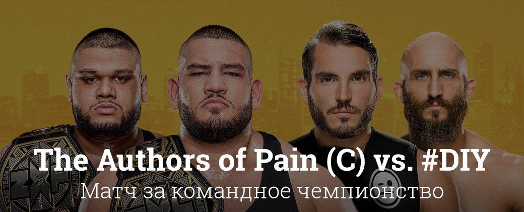 Рестлинг без болтовни. Лучшие моменты шоу NXT TakeOver: Chicago 2017 | Канобу - Изображение 5