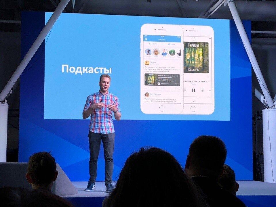 Развитие продолжается: «ВКонтакте» введет подкасты, улучшит опросы ипресечет кражу контента. - Изображение 1