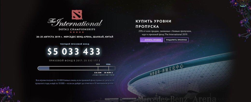 Призовой фонд The International 2019 меньше чем за12 часов перевалил за$5млн! | Канобу - Изображение 1