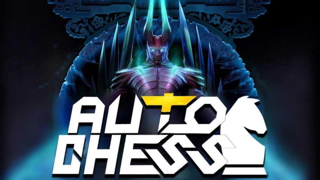 Valve работает над собственной версией Dota Auto Chess   Канобу - Изображение 11089