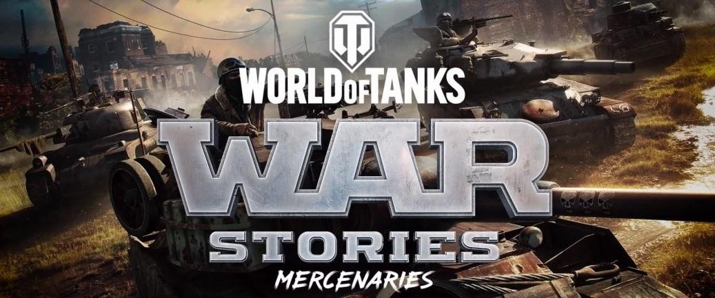 Разбираем World of Tanks Mercenaries | Канобу - Изображение 1