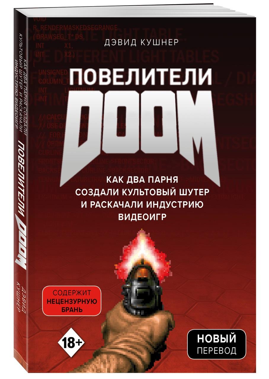Читаем. Отрывок изкниги «Повелители DOOM»— осоздателях знаменитой игры | Канобу - Изображение 7582