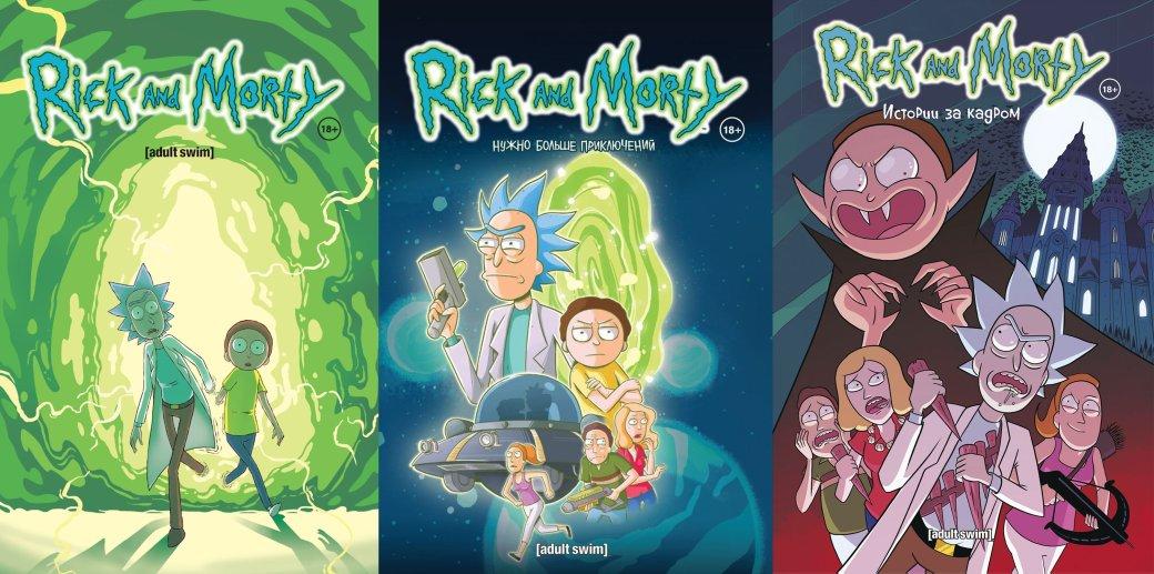 Зачем читать комиксы про Рика иМорти | Канобу - Изображение 3545