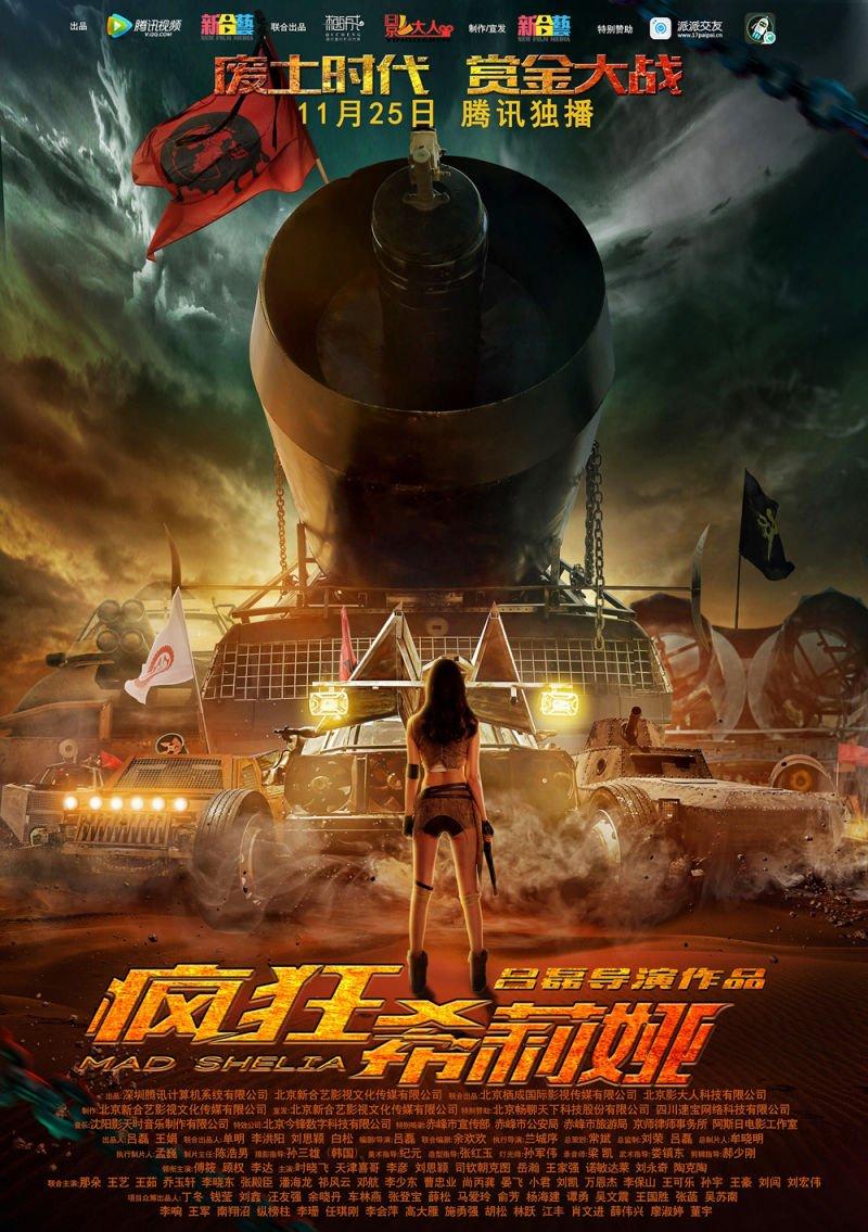 «Безумная Шелия» – китайская подделка под «Безумного Макса» | Канобу - Изображение 7362