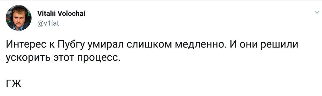 Строго +18. Втурнирах поPUBG теперь запрещено участвовать несовершеннолетним | Канобу - Изображение 2