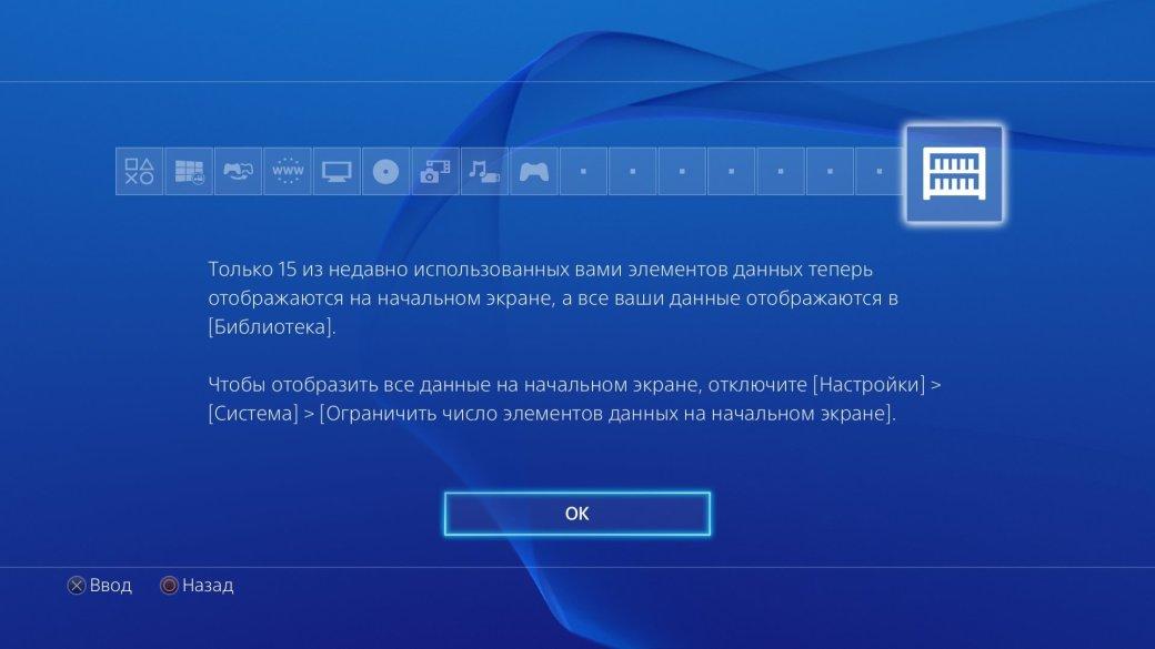 PS4 год спустя: что изменилось в прошивке 2.0 [обновляется] | Канобу - Изображение 5150