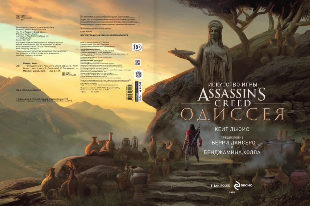 Посмотрите на крутые иллюстрации из артбука Assassin's Creed Odyssey | Канобу - Изображение 539