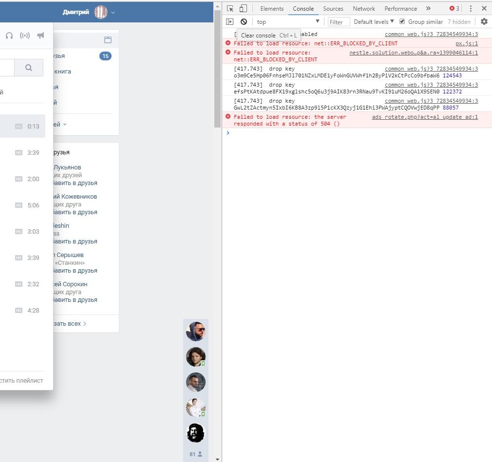 Как скрыть друзей в ВК и можно ли посмотреть скрытых друзей пользователя во ВКонтакте? | Канобу - Изображение 7