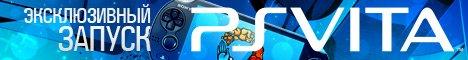 15 февраля - эксклюзивный запуск PS Vita на Канобу! | Канобу - Изображение 1