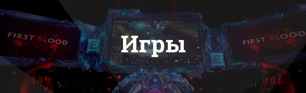 Турнир с $500 000 призового фонда в России | Канобу - Изображение 18
