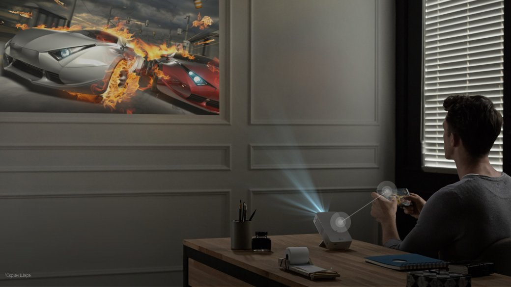 Кому нужны громоздкие проекторы, когда есть маленький иудобный LGPH30JG!. - Изображение 3