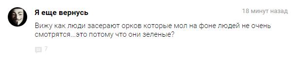 Как Рунет отреагировал на трейлер Warcraft | Канобу - Изображение 15692