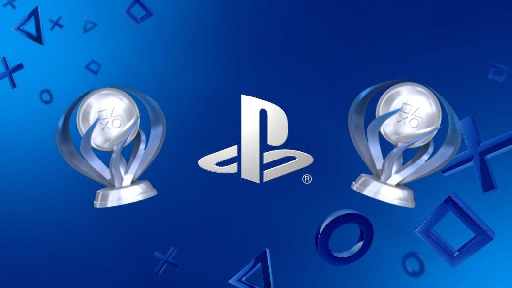 Оказывается, на PS4 можно посмотреть скрытые трофеи и узнать, как их получить | Канобу - Изображение 1