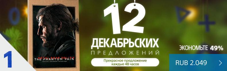 «12 декабрьских предложений» PlayStation Store: Fallout 4 за 2599 руб | Канобу - Изображение 2