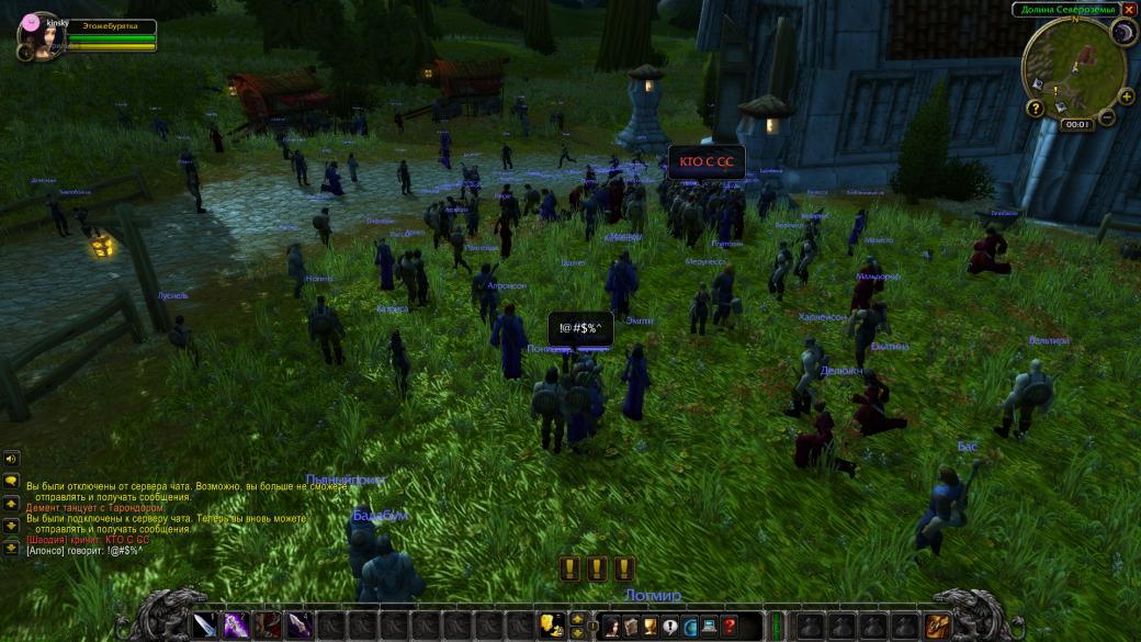Первые впечатления от World of Warcraft: Classic | Канобу - Изображение 9259