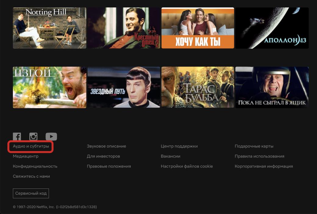 Что и как смотреть у Netflix на русском языке?   Канобу - Изображение 4195