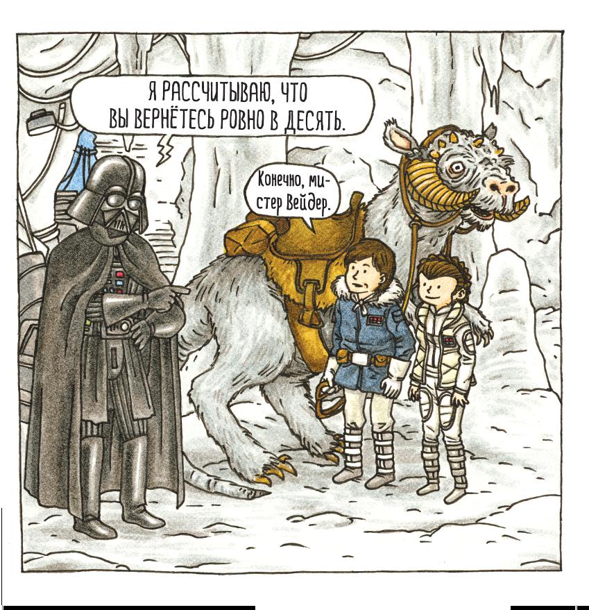 В России вышел сборник стрипов «Вейдер и его маленькая принцесса» | Канобу - Изображение 5388