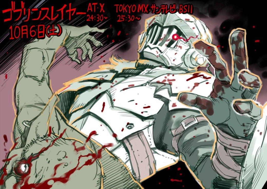 """Что будет в 1 сезоне аниме """"Убийца Гоблинов"""" (Goblin Slayer)   Канобу - Изображение 9"""