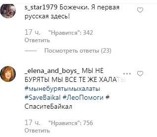 ОтЛеди Гаги кЛеонардо диКаприо— как русские вкомментариях Instagram просят актера спасти Байкал   Канобу - Изображение 5314