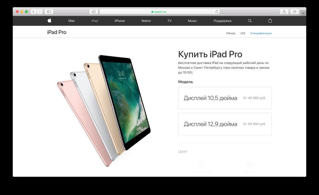 Apple снизила цены на iPhone 7 и iPhone 7 Plus. - Изображение 2