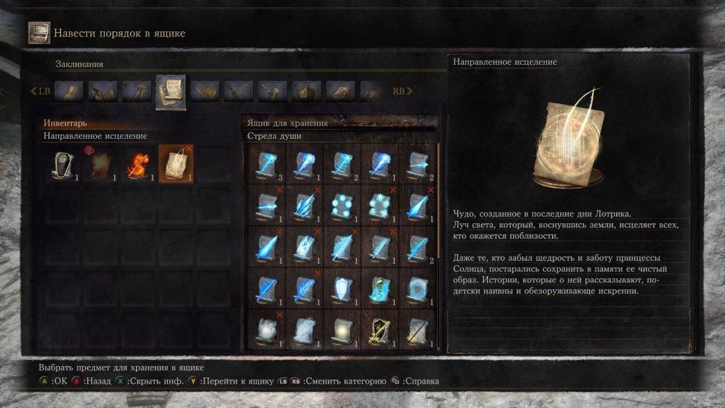 Где найти все новые предметы вDark Souls 3: The Ringed City | Канобу - Изображение 27