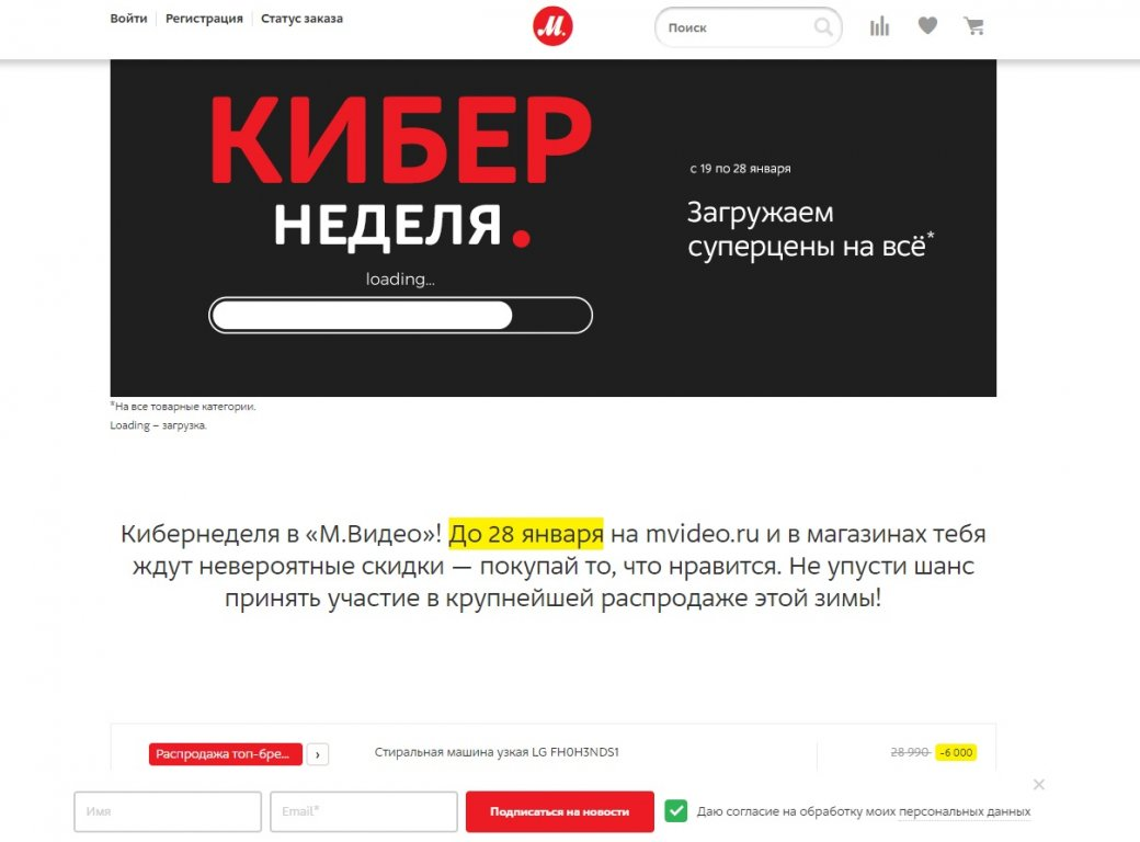 «Киберпонедельник» в России. Вся полезная информация илучшие скидки акции   Канобу - Изображение 3333