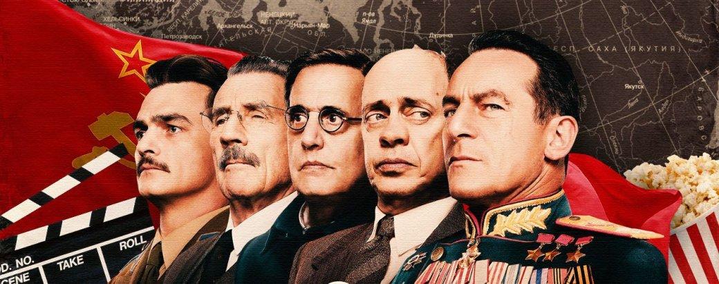 Рецензия на«Смерть Сталина». Астоилоли запрещать?. - Изображение 1
