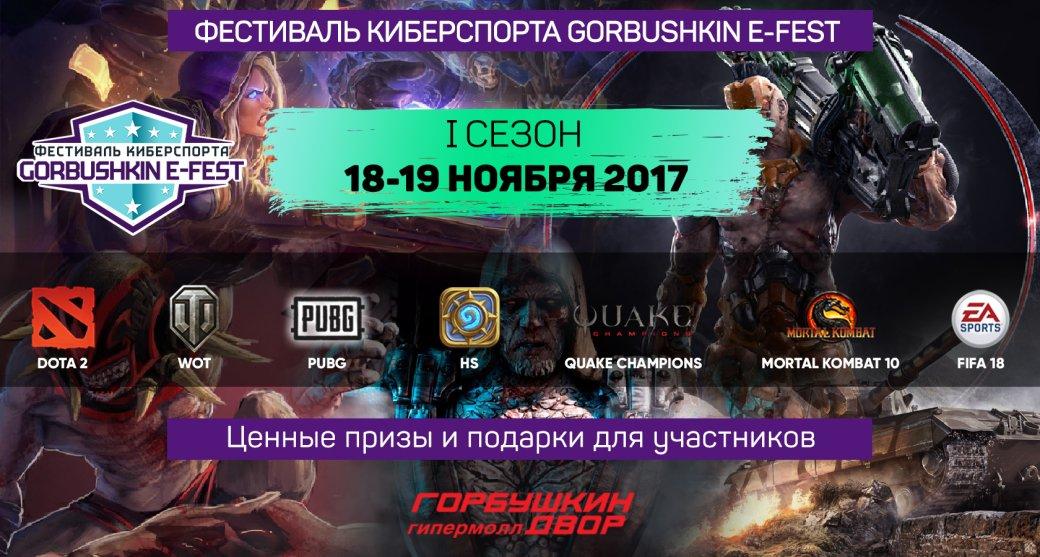 Как улетно провести выходные: фестиваль киберспорта в Москве. - Изображение 2