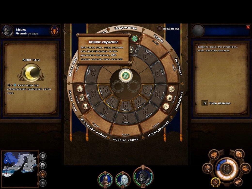 Рецензия на Might & Magic Heroes VII   | Канобу - Изображение 6