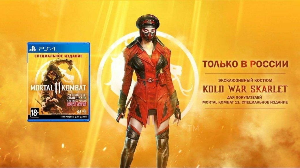 ВMortal Kombat 11 появится эксклюзивный для России скин для Скарлет [обновлено: только на PS4] | Канобу - Изображение 2