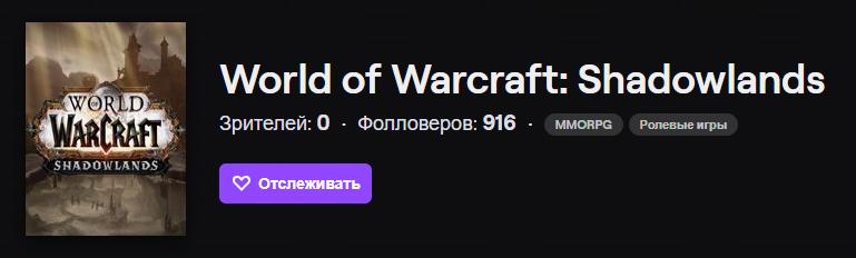 Скоро начнется закрытый альфа-тест WoW: Shadowlands? На Twitch появилась страница игры | Канобу - Изображение 241