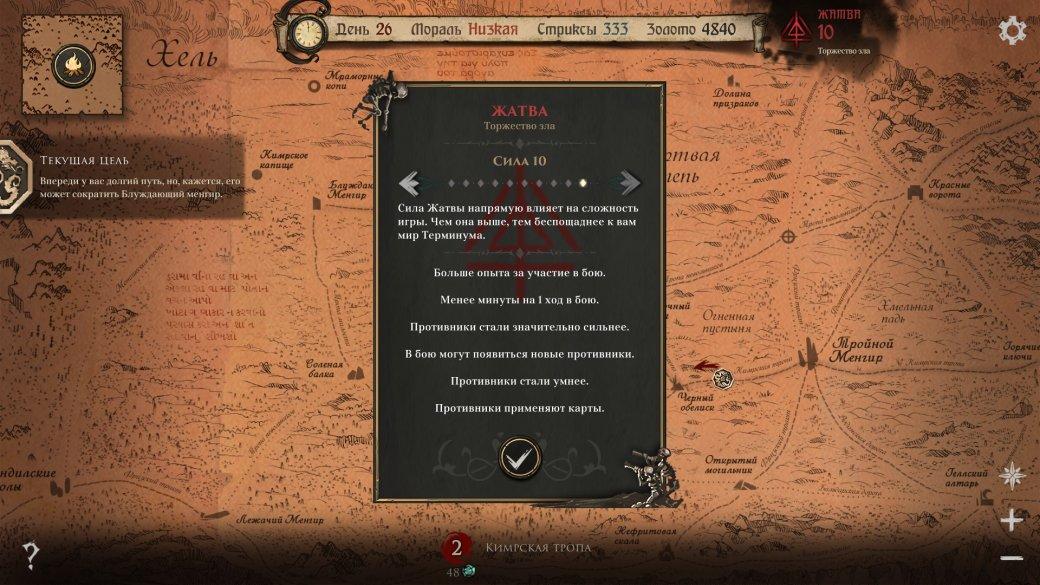 Рецензия на Ash of Gods. Обзор игры - Изображение 7