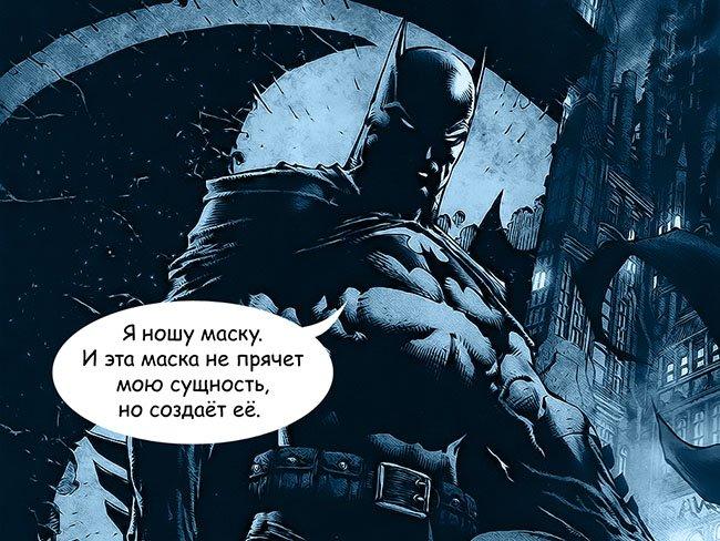 Лучшие цитаты Темного Рыцаря   Канобу - Изображение 3
