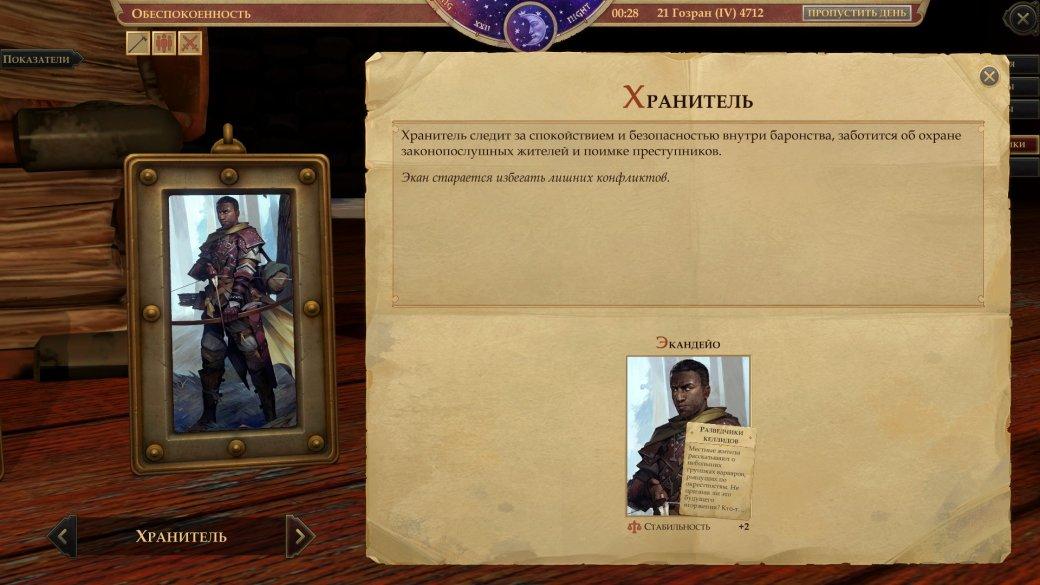 Гайд. Советники в Pathfinder: Kingmaker: кого брать, где найти новых для баронства/королевства | Канобу - Изображение 7802