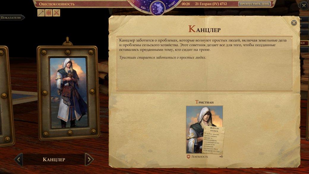Гайд. Советники в Pathfinder: Kingmaker: кого брать, где найти новых для баронства/королевства | Канобу - Изображение 3