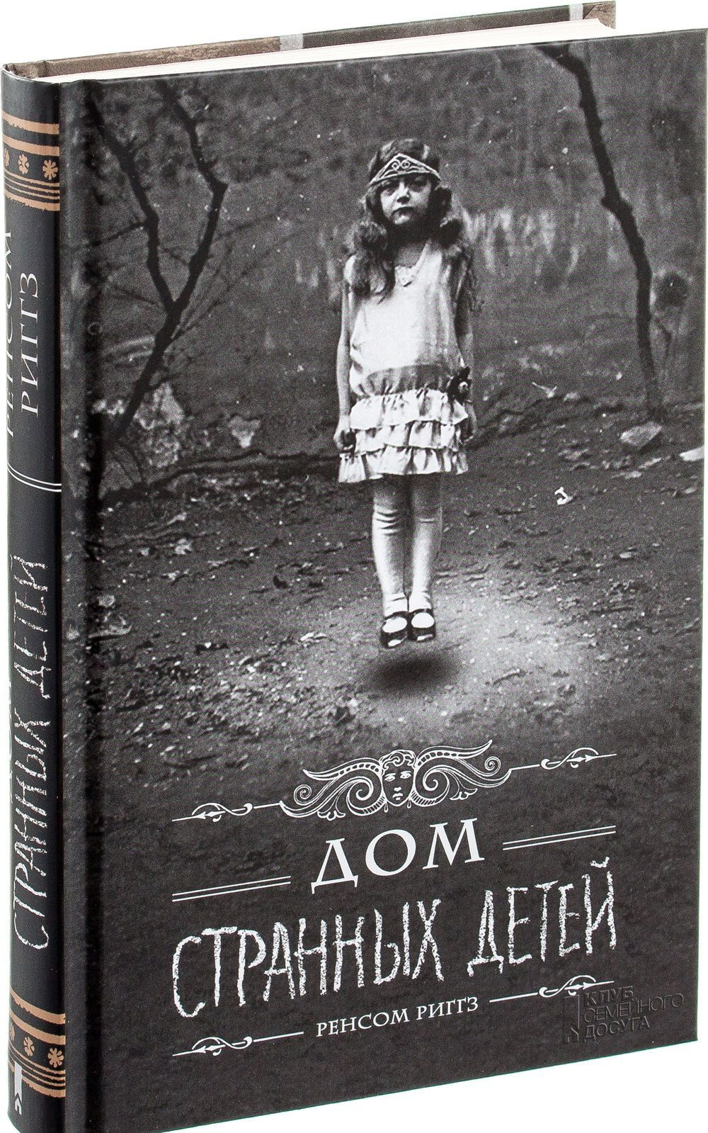 Лучшие подростковые книги вжанре фэнтези | Канобу - Изображение 3
